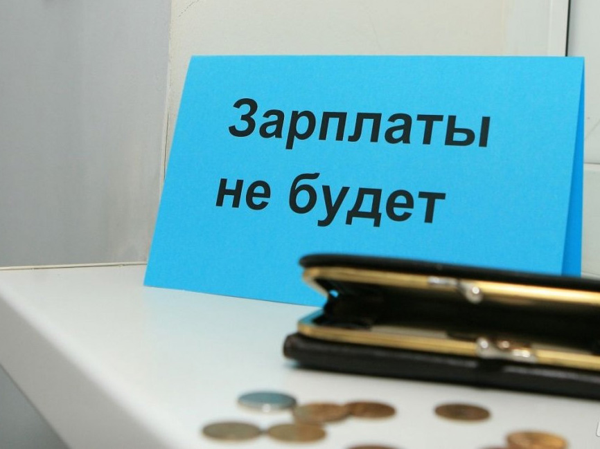 Банкротство за долги по зарплате