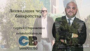Стороженко С.В. ликвидация через банкротство