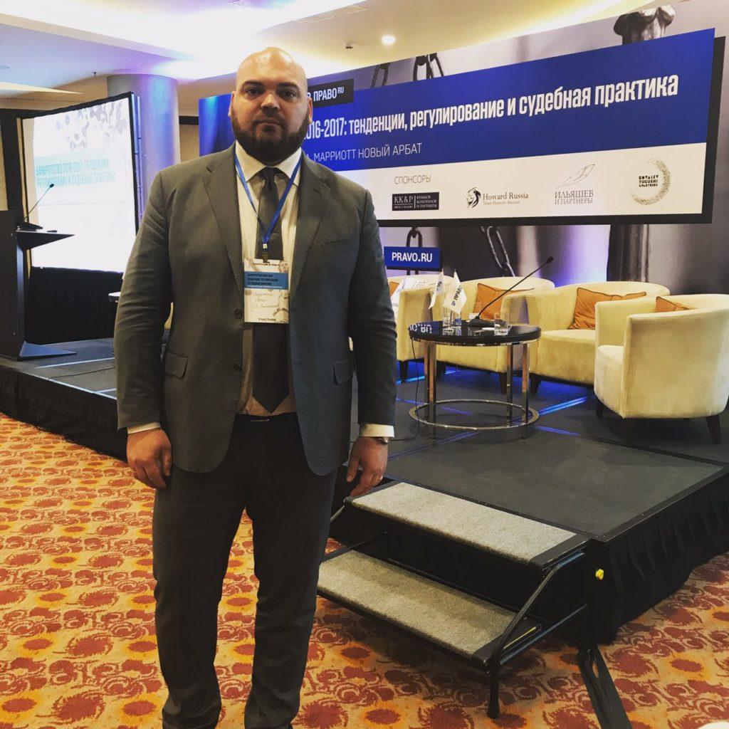 Конференция «Право.ru» - тенденции, регулирование и судебная практика